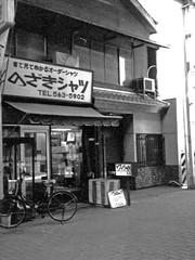 Endouji with PEN EE-3 #02