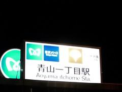 青山一丁目駅