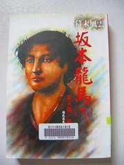 Sakamoto Ryouma VI (1)
