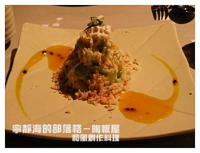 陶板屋_海鮮水果沙拉