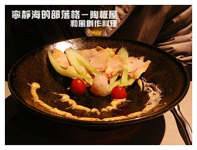 陶板屋_鮮蔬鮭魚捲