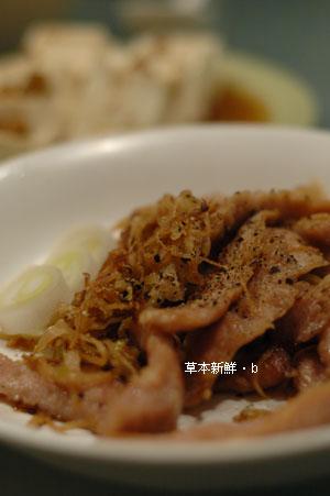 牛蒡炒豬肉