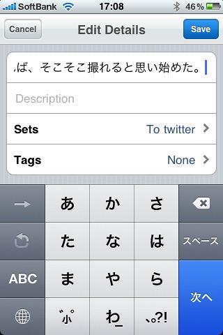 iPhoneアプリでTwitter宛セットに送ると。
