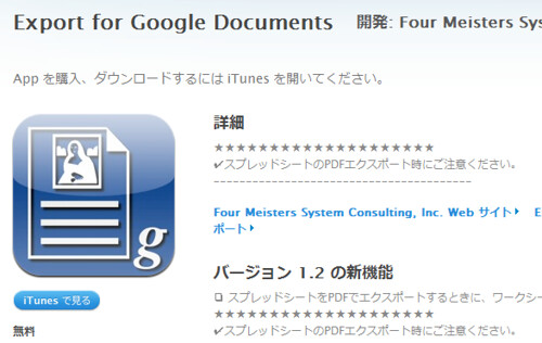 Export for Google Documents