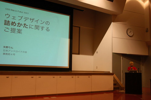 CSS nite in FUKUI りんさん