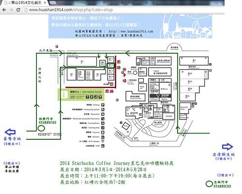 2014 Starbucks Coffee Journey星巴克咖啡體驗特展-華山園區位置圖