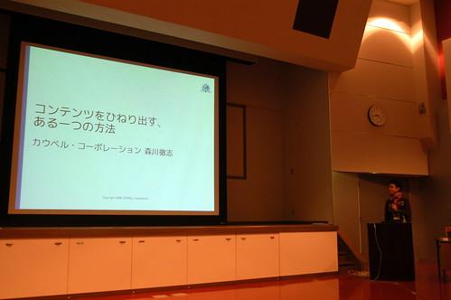 CSS nite in FUKUI 森川さん