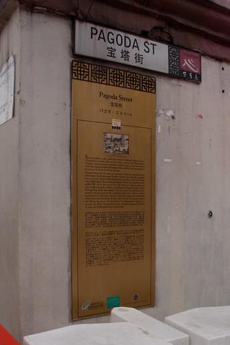 Pagoda Street Sign