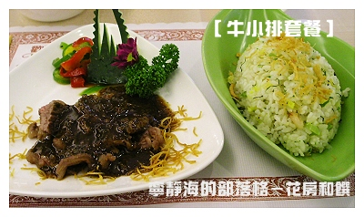 花房和饌_牛小排套餐