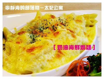 太妃公寓_奶油海鮮焗麵