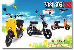 suzuki choinori