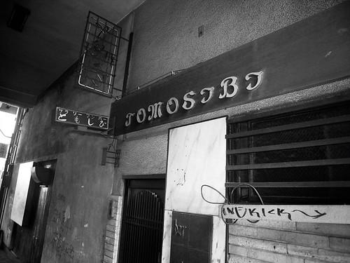 Alley in Osu #4