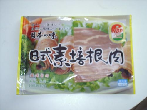 veg_bacon