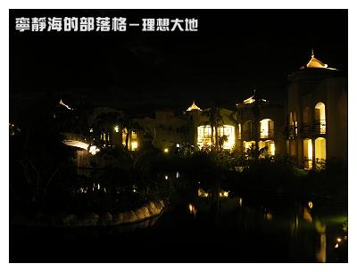 夏季感冬之旅_0118_理想大地運河夜景