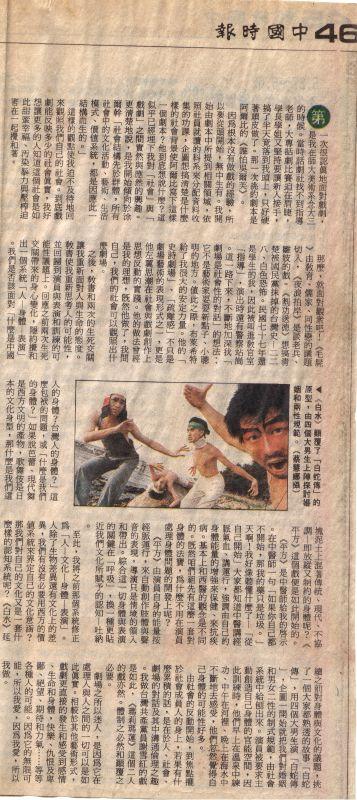 田啟元專題-19950527-中國時報-46-田啟元-戲我愛我做
