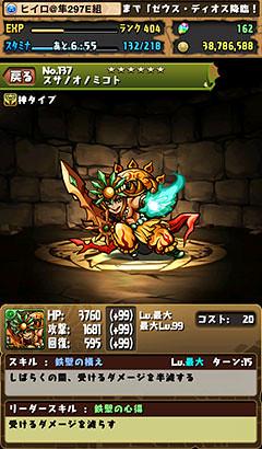 2013-09-07-20.04.17