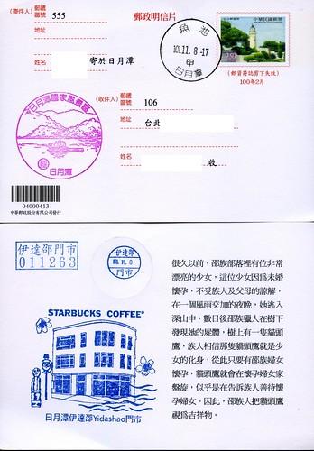 明信片_星巴克伊達邵門市-5有景點章_itathao postcard-20121108-1