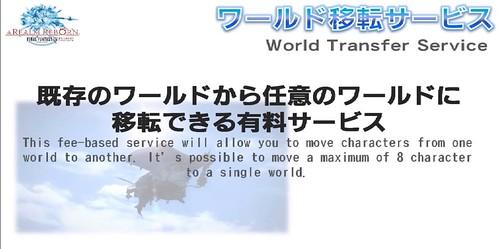ワールド移転サービス