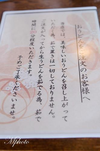 東京自由行-吃-川越-壽庵