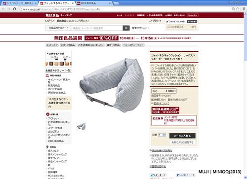 網頁資料-2013107100534-フィットするネッククッション サックス×Gボーダー・約16.5×67  無印良品ネットストア
