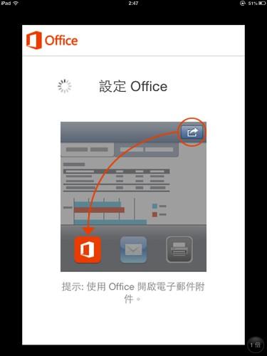 Office for iPhone 推出了,不過應該還不是用戶所要的…. @3C 達人廖阿輝