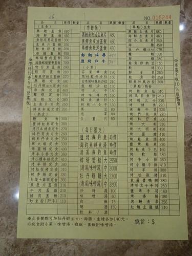 20130907 金泰日式餐坊 中崙店@台北