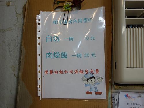20131215 柏榕活海鮮@新北市野柳