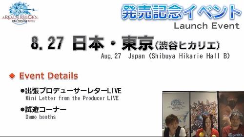 日本の発売記念イベント