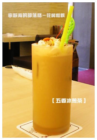 花房和饌_五香冰煎茶