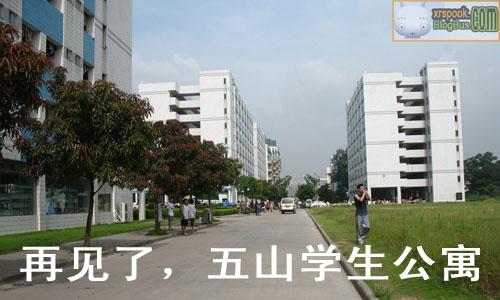 五山学生公寓ByeBye