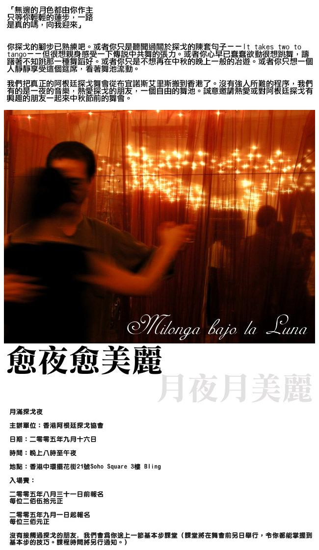 Register now! Poster of Mid-autumn Milonga tomorrow night.