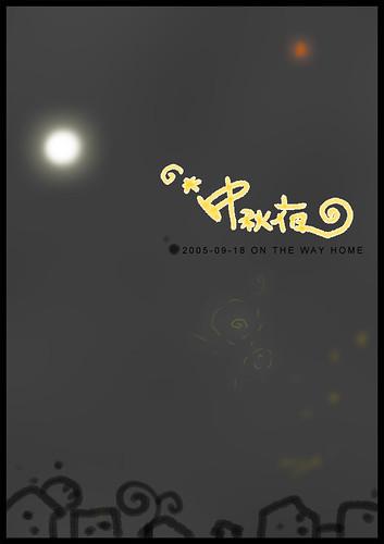 2005-09-18 -moon