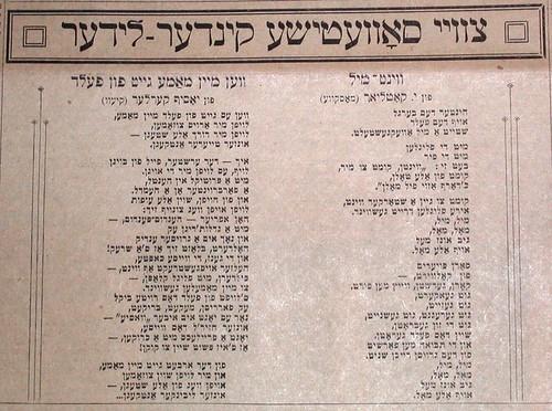 'VEN MAYN MAME GEYT IN FELD' 1938