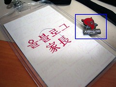 allblog_badge
