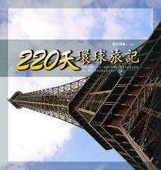 B0608-220天環球旅記