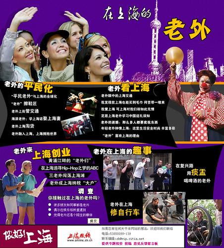 上海's Laowai