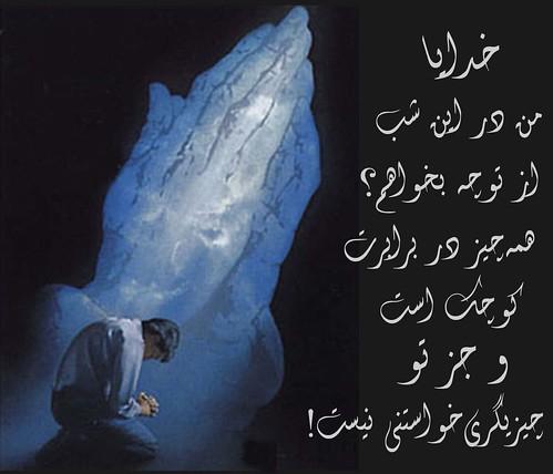 دعای دلهای سوخته برای تعالی هر فرد راهگشاست !!