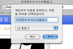 safari_RSS_add
