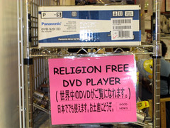 dvd without a god
