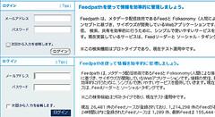 feedpath on Mac OS X vs Windows