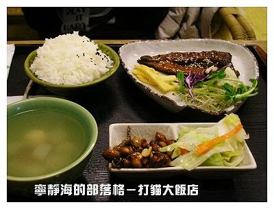 打貓大飯店_秋刀魚套餐