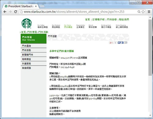 20140517 STARBUCKS星巴克永和中正門市-01開幕資訊