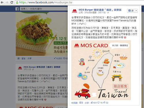 2014 MOS CARD - Travel Taiwan_摩斯漢堡摩斯卡-官網資訊01