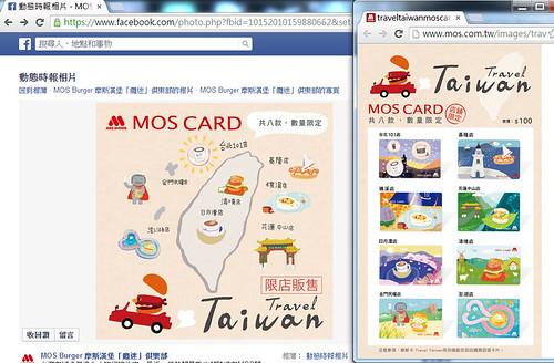 2014 MOS CARD - Travel Taiwan_摩斯漢堡摩斯卡-官網資訊02
