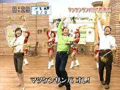 Matsuken Samba III