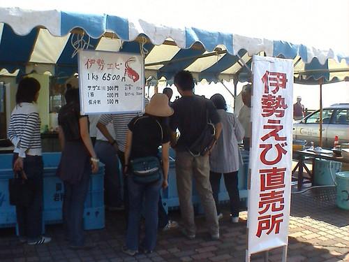 Store of Iseebi