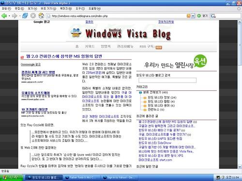 blognara_vista