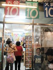 10 dollar store