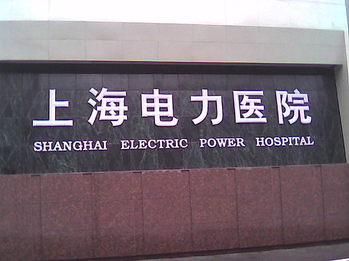 Electric Power Hospital
