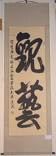 Calligraphy (1)